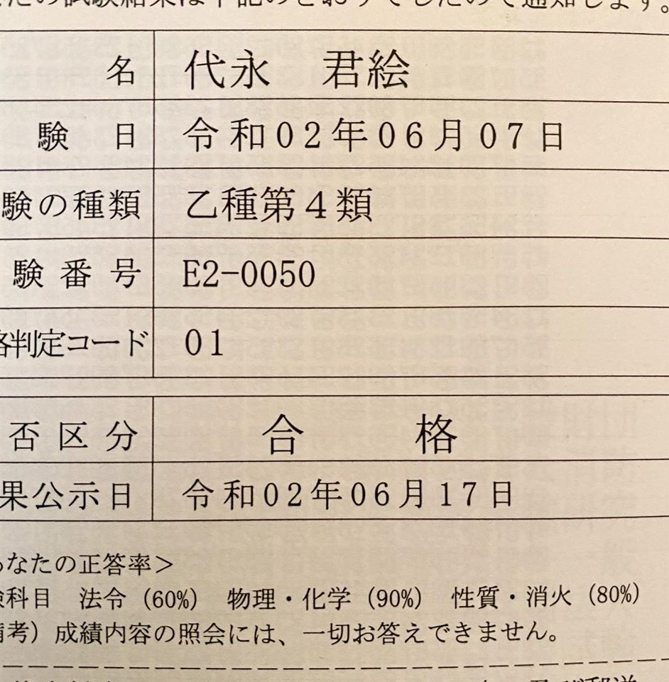 取扱 危険 乙 物 4 者