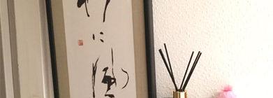守山さんの言葉。「柳に風」