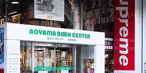 青山ブックセンター六本木店。